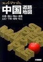 中国道路地図4版