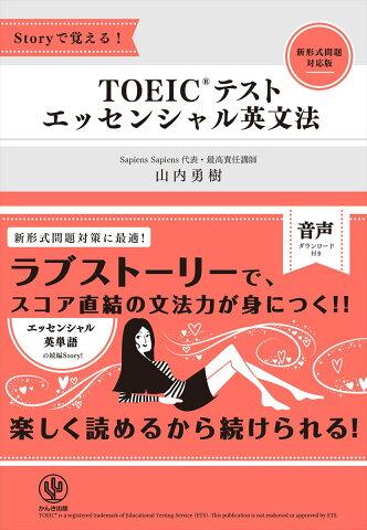 TOEICテストエッセンシャル英文法 Storyで覚える! [ 山内勇樹 ]