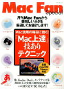 「Mac上達」技ありテクニック Mac活用の毎日に効く! (...