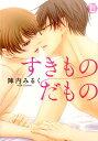すきものだもの (光彩コミックス Boys Lコミック) [ 陣内みるく ]
