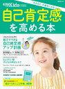 AERA with Kids特別編集 自己肯定感を高める本 (AERAムック)
