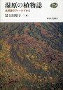 湿原の植物誌 北海道のフィールドから (ナチュラルヒストリーシリーズ) [ 冨士田 裕子 ]