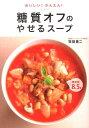 糖質オフのやせるスープ [ 牧田善二 ]