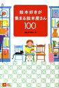 絵本好きが集まる絵本屋さん100 (Moe books) [ 月刊Moe編集部 ]