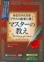 あなたの人生をプラスの結果に導くマスターの教え 耳で聴く本オーディオブックCD (<CD>) [ ジョン・マクドナルド ]