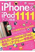 iPhone��iPad���ץ�����1111