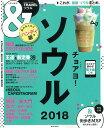 ソウル2018【ハンディ版】 (アサヒオリジナル &TRAVEL) [ 朝日新聞出版 ]