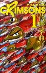 CRIMSONS〜紅き航海者たち〜