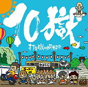10獄〜TENGOKU〜 [ 打首獄門同好会 ]