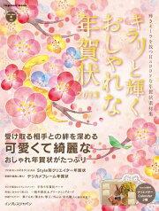 ★ポイント10倍★キラリと輝くおしゃれな年賀状(2013)
