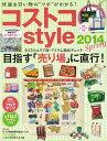楽天楽天ブックス【バーゲン本】コストコstyle2014 Spring [ ムック版 ]