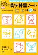 【定番】<br />漢字練習ノート小学5年生  新版