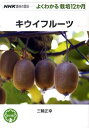 キウイフルーツ (NHK趣味の園芸ーよくわかる栽培12か月) [ 三輪正幸 ]
