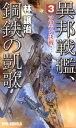 異邦戦艦、鋼鉄の凱歌(3) ソロモン決戦! (タツの本*Ryu novels) [ 林譲治 ]