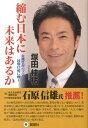 縮む日本に未来はあるか 危機管...