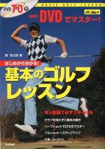 DVDでマスター!基本のゴルフレッスン新改訂