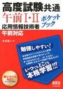 高度試験共通午前1・2ポケットブック 応用情報技術者午前対応 (License books) [ 大川晃一 ]