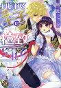 いじわる王子に拉致られて (乙女ドルチェ・コミックス 50)