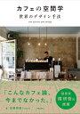 カフェの空間学 世界のデザイン手法 Site specific caf? design