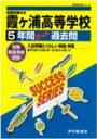 霞ヶ浦高等学校(平成29年度用)