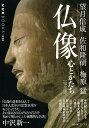 仏像[完全版] 心とかたち (NHK BOOKS) [ 望月信成 ]