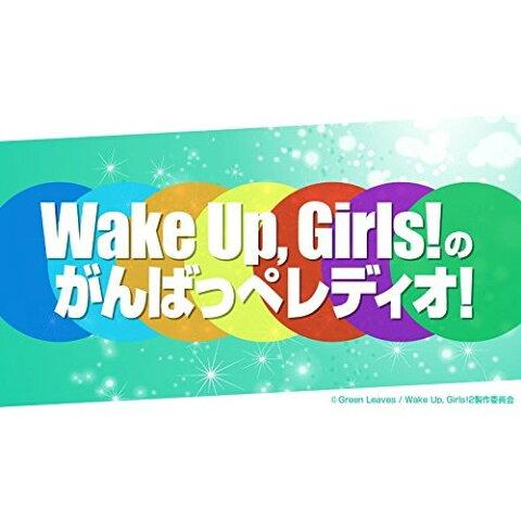 """Wake UpGirls! の""""WUGWUGランド""""へようこそ~!〜WUGちゃんと遊園地デート、がんばっぺ!〜 [ Wake Up,Girls! ]"""