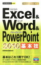 Excel & Word & PowerPoint 2010基本技 (今すぐ使えるかんたんmini) [ 技術評論社 ]