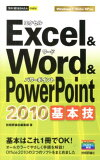 Excel & Word & PowerPoint 2010基本技 [ 技術評論社 ]