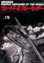 ヴォートF-8クルーセイダー (世界の傑作機No.176)