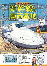 新幹線と車両基地