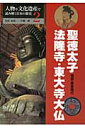人物や文化遺産で読み解く日本の歴史(2)