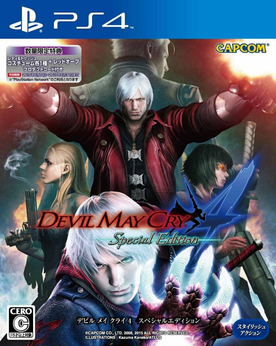 デビル メイ クライ 4 スペシャルエディション PS4版