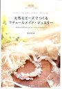 天然石ビーズでつくるクチュールメイド・ジュエリー [ 柴田よしえ ]