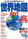 今がわかる時代がわかる世界地図(2017年版) [ 成美堂出版株式会社 ]