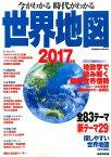 今がわかる時代がわかる世界地図(2017年版)
