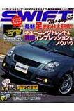 SWIFT Magazine(vol.4)[SWIFT Magazine(vol.4)]