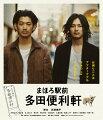 まほろ駅前多田便利軒 スペシャル・プライス 【Blu-ray】