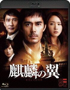 麒麟の翼〜劇場版・新参者〜【Blu-ray】 [ 阿部寛 ]