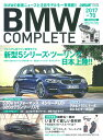 BMW COMPLETE Vol.70 (学研ムック) [ ル・ボラン編集部 ]