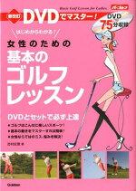 DVDでマスター!女性のための基本のゴルフレッスン新改訂
