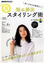 悩み解決スタイリング術 [ 日本放送協会 ]