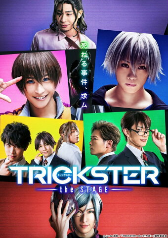 TRICKSTER〜the STAGE〜【Blu-ray】 [ 鳥越裕貴 ]