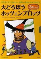 大どろぼうホッツェンプロッツ(全3巻)