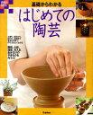 基礎からわかるはじめての陶芸 自分だけのやきものを作ろう! (基礎からわかるbook)