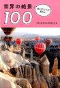 おとな女子が見たい世界の絶景100 [ 世界の絶景100選考委員会 ]