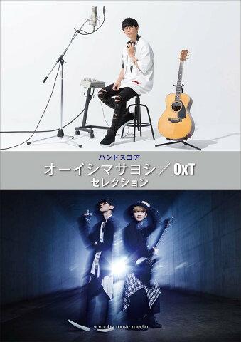 バンドスコア オーイシマサヨシ/OxT セレクション