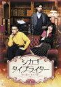 シカゴ・タイプライター 〜時を越えてきみを想う〜 DVD-BOX1 [ ユ・アイン ]