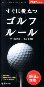 すぐに役立つゴルフルール(2012年度版)