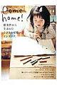 Come home!(vol.26)