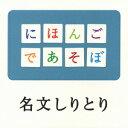 NHK にほんごであそぼ::名文しりとり [ 斉藤孝 ]